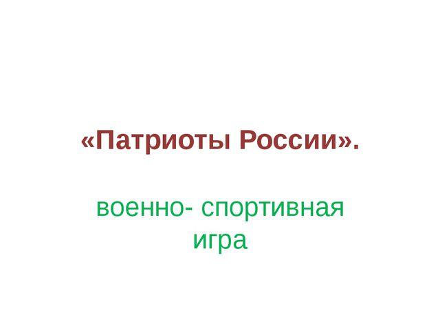 «Патриоты России». военно- спортивная игра