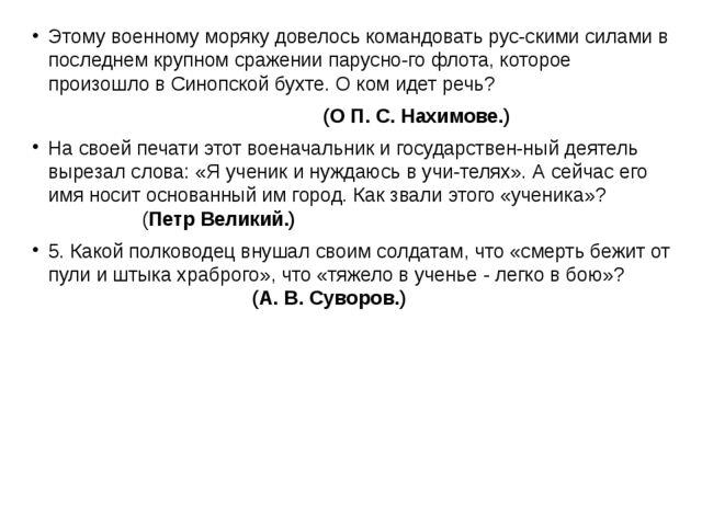 Этому военному моряку довелось командовать русскими силами в последнем крупн...