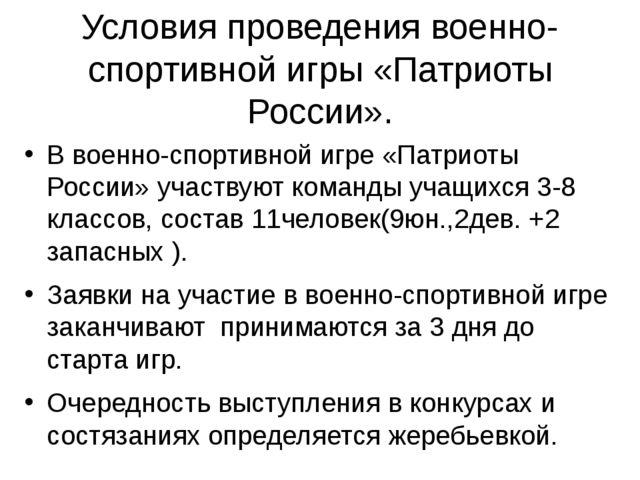 Условия проведения военно- спортивной игры «Патриоты России». В военно-спорти...