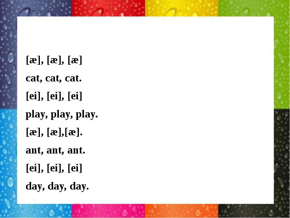 [æ], [æ], [æ] cat, cat, cat. [ei], [ei], [ei] play, play, play. [æ], [æ],[æ]...