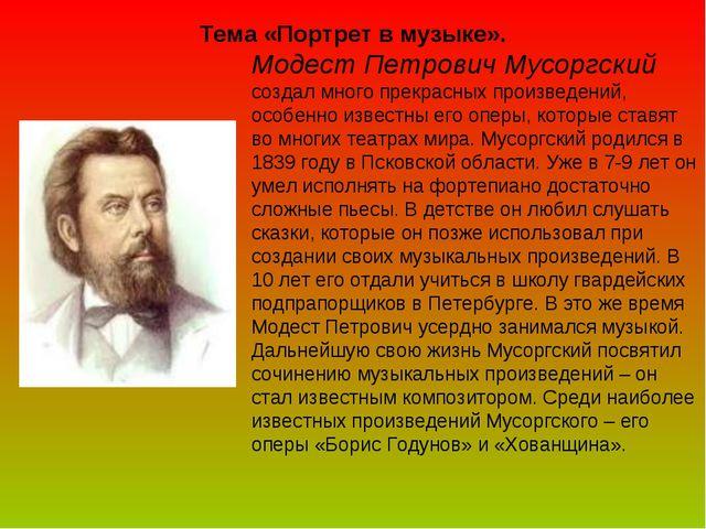Модест Петрович Мусоргский создал много прекрасных произведений, особенно изв...