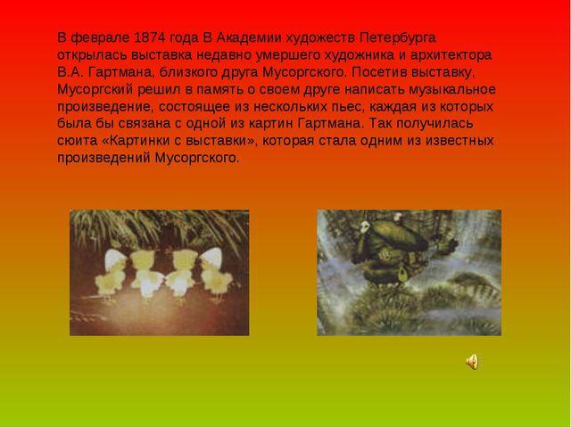 В феврале 1874 года В Академии художеств Петербурга открылась выставка недав...