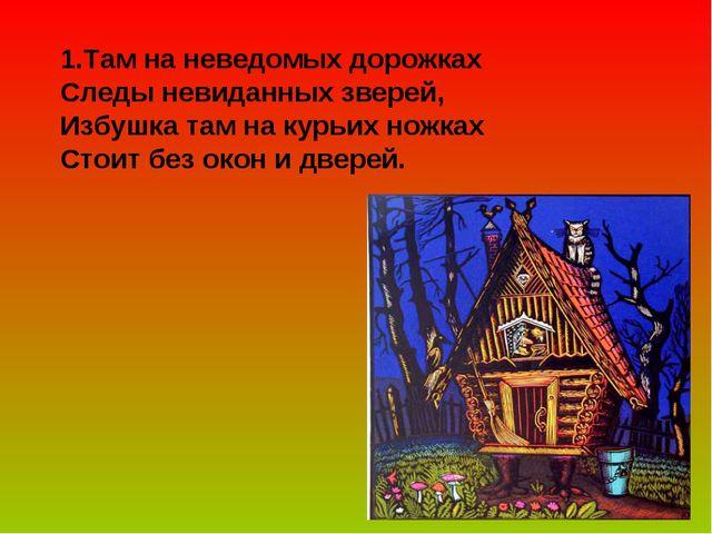1.Там на неведомых дорожках Следы невиданных зверей, Избушка там на курьих но...