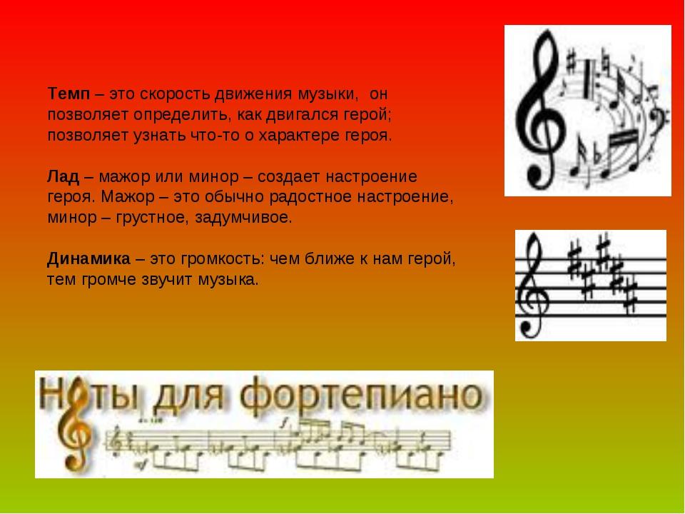Темп – это скорость движения музыки, он позволяет определить, как двигался г...