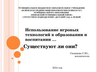 Использование игровых технологий в образовании и воспитании … Сканцева С.Ю.,