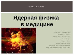 Над проектом работали Ученики 10 класса МКОУ «Кисловская СОШ» Костенко Мария