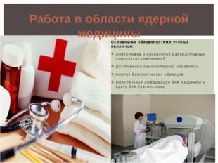 Основными обязанностями ученых являются: Подготовка и проведение радиоактивны