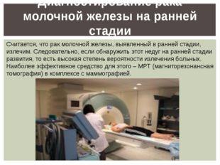 Диагностирование рака молочной железы на ранней стадии Считается, что рак мол