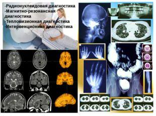 -Радионуклеидовая диагностика -Магнитно-резонансная диагностика -Тепловизион