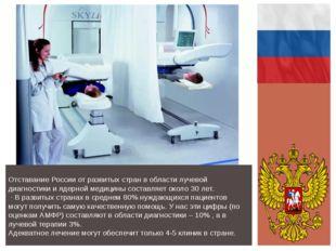 Отставание России от развитых стран в области лучевой диагностики и ядерной м