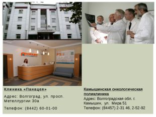 Клиника «Панацея» Адрес: Волгоград, ул. просп. Метеллургии 30а Телефон: (8442
