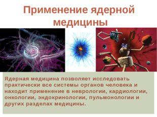 Ядерная медицина позволяет исследовать практически все системы органов челове