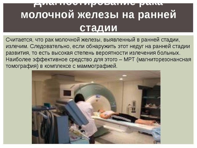 Диагностирование рака молочной железы на ранней стадии Считается, что рак мол...