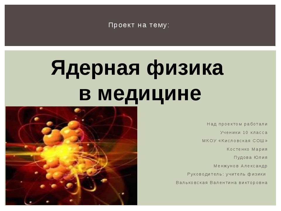 Над проектом работали Ученики 10 класса МКОУ «Кисловская СОШ» Костенко Мария...