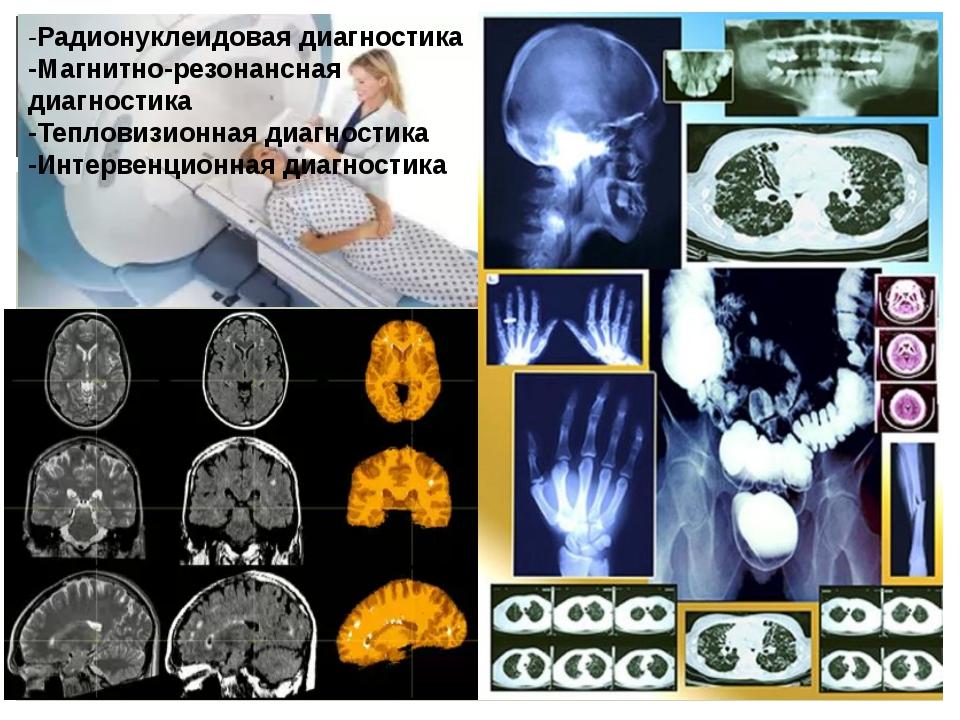 -Радионуклеидовая диагностика -Магнитно-резонансная диагностика -Тепловизион...