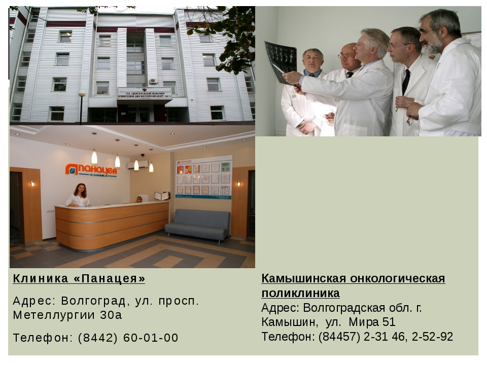 Клиника «Панацея» Адрес: Волгоград, ул. просп. Метеллургии 30а Телефон: (8442...