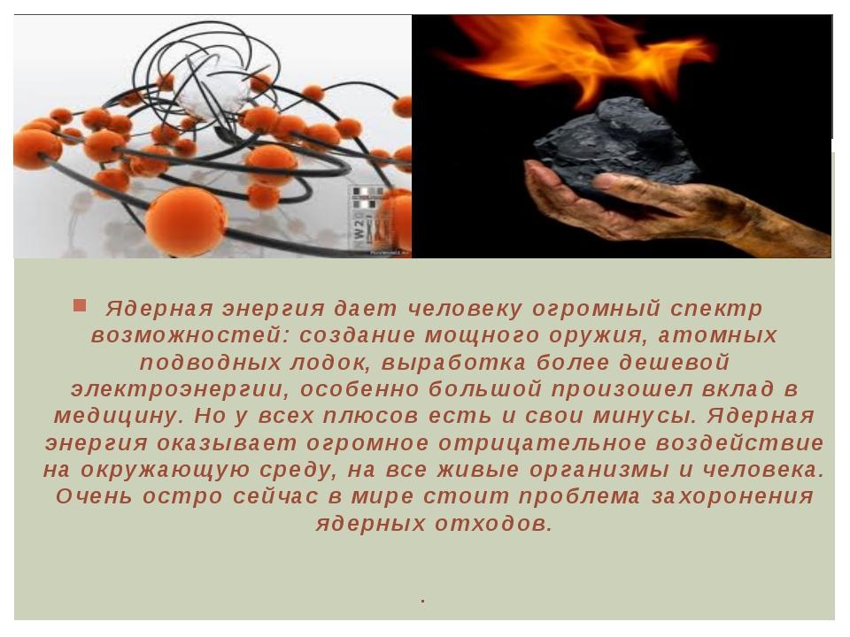 Ядерная энергия дает человеку огромный спектр возможностей: создание мощного...