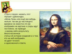 Строго говоря, назвать этот портрет «Джоконда», «Мона Лиза» или ещё как-нибуд