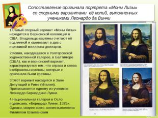 Сопоставление оригинала портрета «Моны Лизы» со спорными вариантами её копий