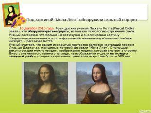 """Под картиной """"Мона Лиза"""" обнаружили скрытый портрет 10 декабря 2015 года Фра"""