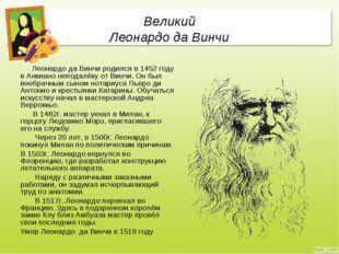 Великий Леонардо да Винчи Леонардо да Винчи родился в 1452 году в Анкиано неп