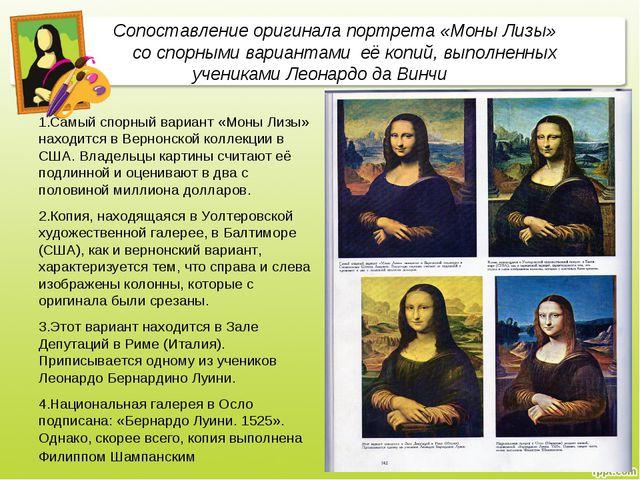 Сопоставление оригинала портрета «Моны Лизы» со спорными вариантами её копий...