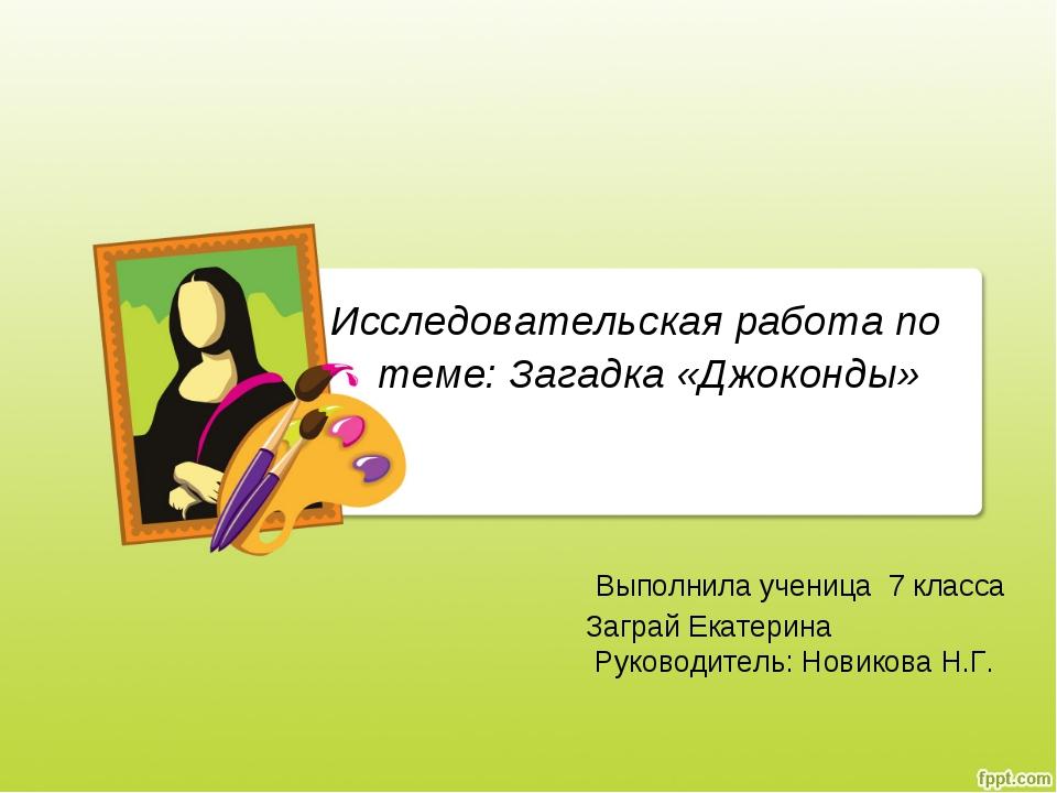 Исследовательская работа по теме: Загадка «Джоконды» Выполнила ученица 7 кла...