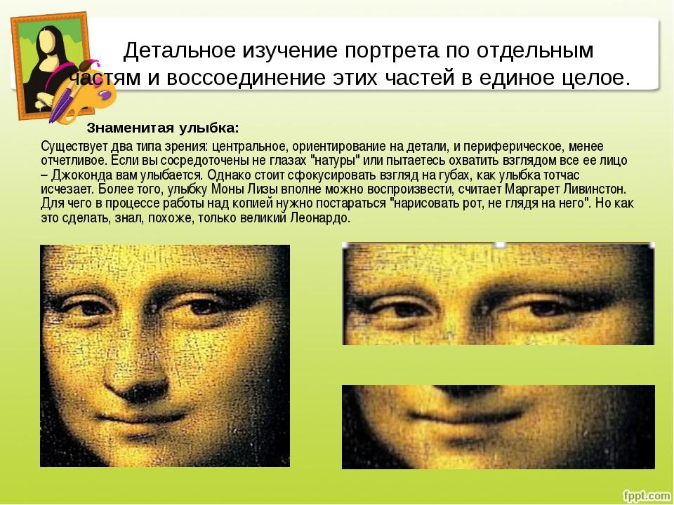 Детальное изучение портрета по отдельным частям и воссоединение этих частей...