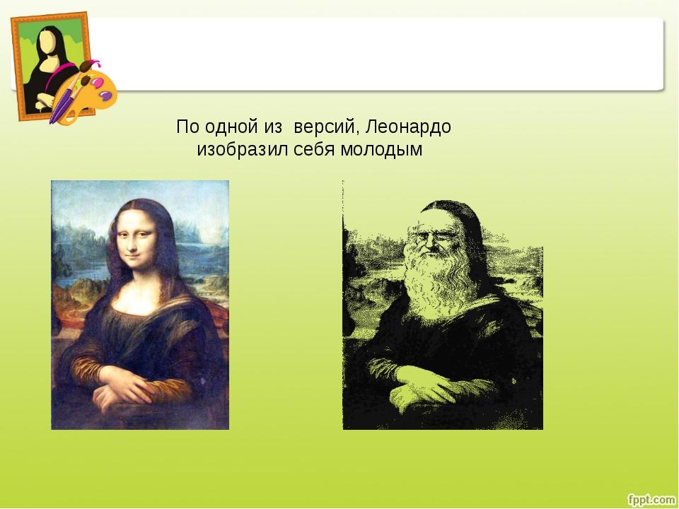 По одной из версий, Леонардо изобразил себя молодым