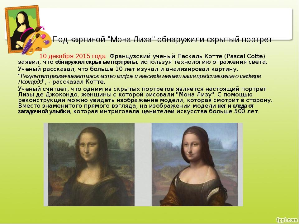 """Под картиной """"Мона Лиза"""" обнаружили скрытый портрет 10 декабря 2015 года Фра..."""