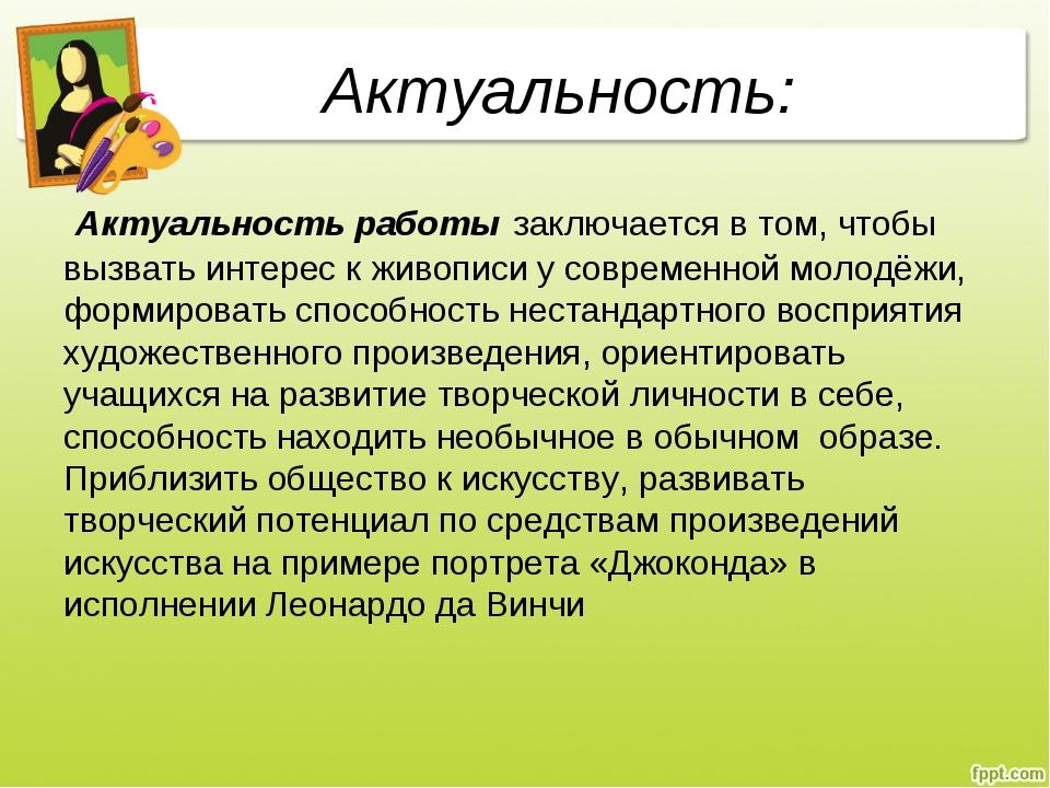 Актуальность: Актуальность работы заключается в том, чтобы вызвать интерес к...