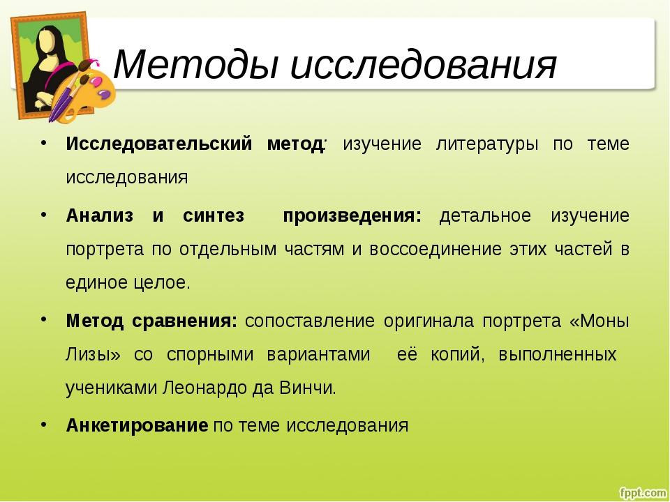 Методы исследования Исследовательский метод: изучение литературы по теме иссл...