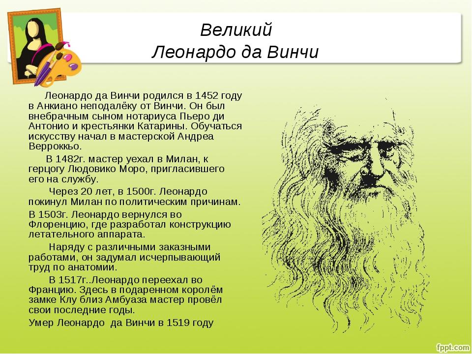 Великий Леонардо да Винчи Леонардо да Винчи родился в 1452 году в Анкиано неп...