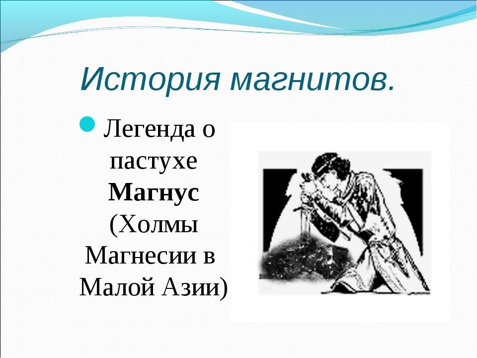 История магнитов. Легенда о пастухе Магнус (Холмы Магнесии в Малой Азии)