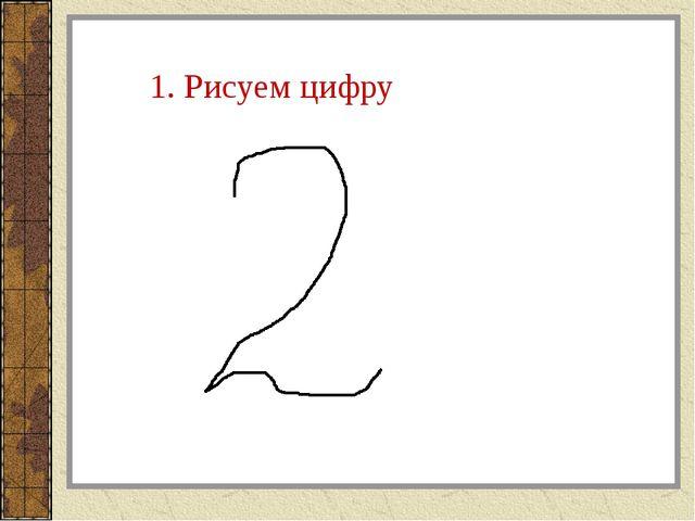 1. Рисуем цифру