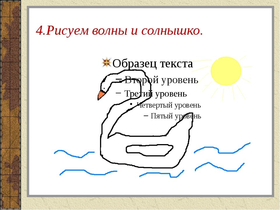 4.Рисуем волны и солнышко.