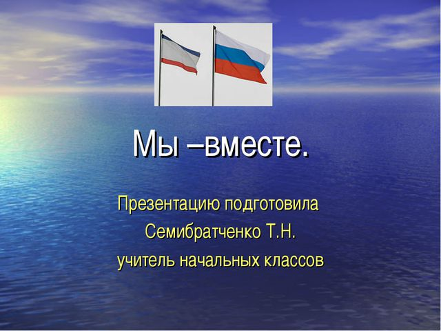 Мы –вместе. Презентацию подготовила Семибратченко Т.Н. учитель начальных клас...
