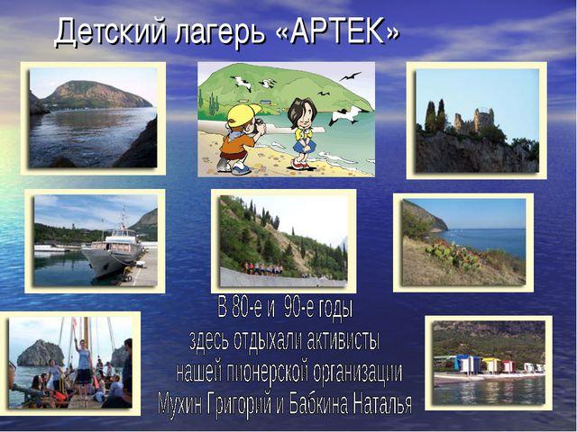 Детский лагерь «АРТЕК»