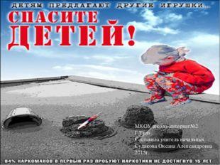 МКОУ школа-интернат№2 Г.Тула Составила учитель начальных Судакова Оксана Алек