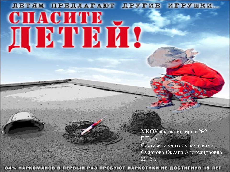 МКОУ школа-интернат№2 Г.Тула Составила учитель начальных Судакова Оксана Алек...