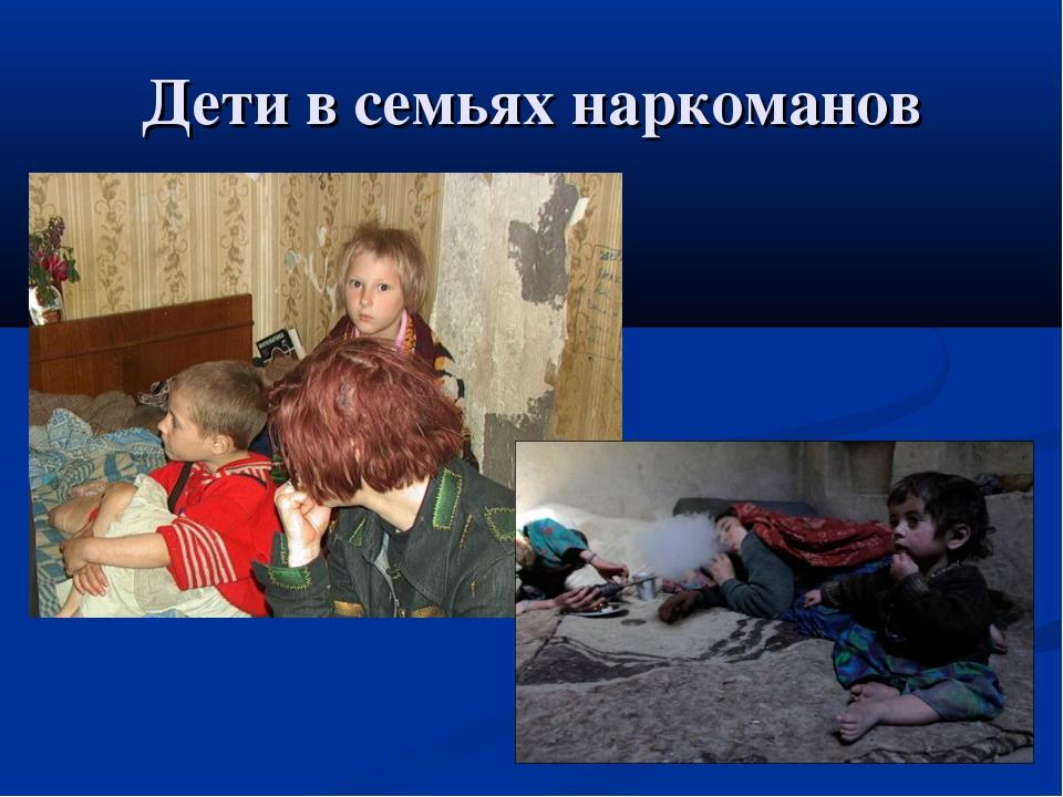 Дети в семьях наркоманов