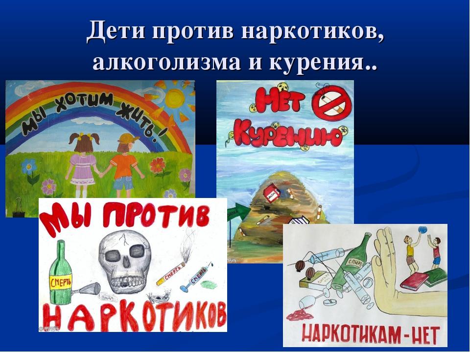 Против наркомании алкоголизма и табакокурения