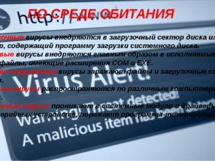 ПО СРЕДЕ ОБИТАНИЯ Загрузочные вирусы внедряются в загрузочный сектор диска ил