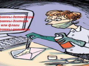 Программы-детекторы Программы-доктора или флаги Программы-ревизоры