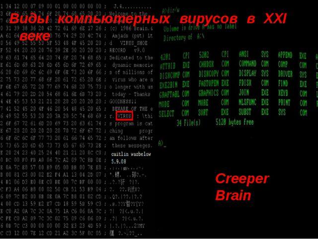 Виды компьютерных вирусов в XXI веке Creeper Brain