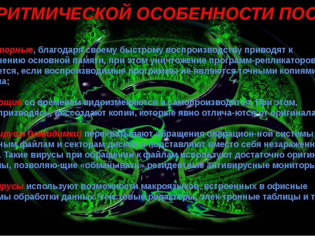 ПО АЛГОРИТМИЧЕСКОЙ ОСОБЕННОСТИ ПОСТРОЕНИЯ Репликаторные, благодаря своему быс...