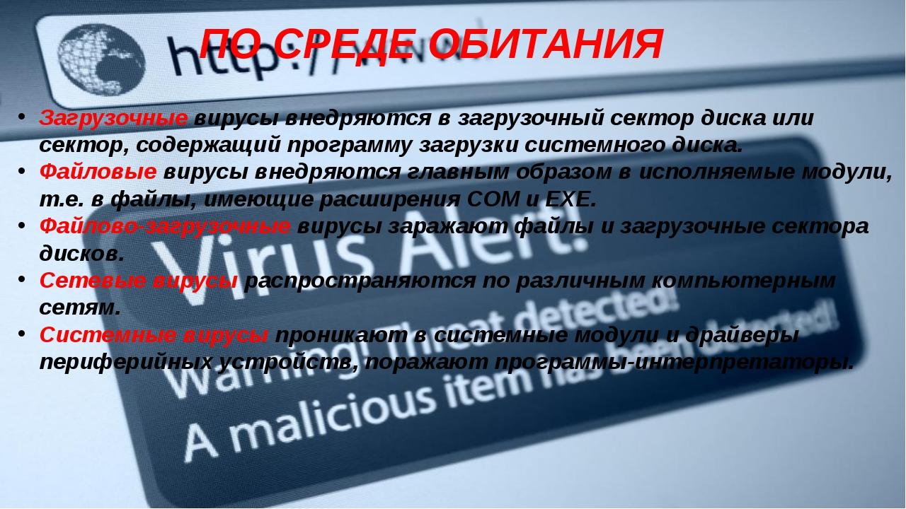 ПО СРЕДЕ ОБИТАНИЯ Загрузочные вирусы внедряются в загрузочный сектор диска ил...