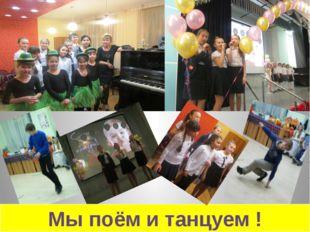 Мы поём и танцуем !