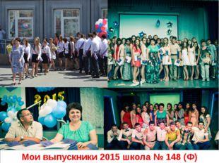 Мои выпускники 2015 школа № 148 (Ф)