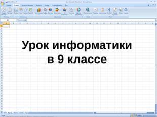 Урок информатики в 9 классе